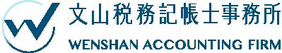 文山稅務記帳士事務所 / 公司登記、稅務記帳 Logo